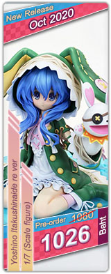 Yoshino Itakushinaide re ver